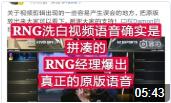 RNG洗白视频中的语音真的是拼接而成的,RNG经理爆出真正原版语音!