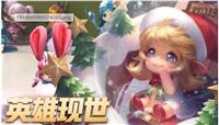 王者荣耀最新动态:李信胜率暴跌,铠胜率上涨,蔡文姬圣诞皮肤即将上线!