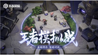 王者荣耀王者模拟战在哪里玩?王者模拟战入口怎么找?