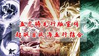 王者荣耀五虎将代表的乐器是什么?