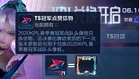 王者荣耀TS冠军点赞信物及专属头像框获取方式介绍