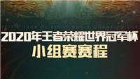 王者荣耀世冠小组赛赛程公布 AG与TS打响揭幕战!