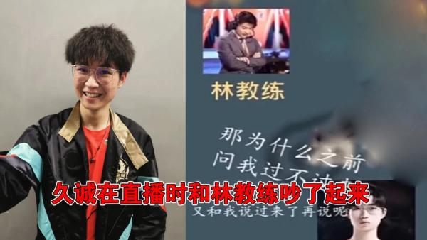 王者荣耀DYG事件:久诚与林教练为什么吵架?