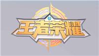 2020王者荣耀KPL秋季转会期8月20日正式开启!