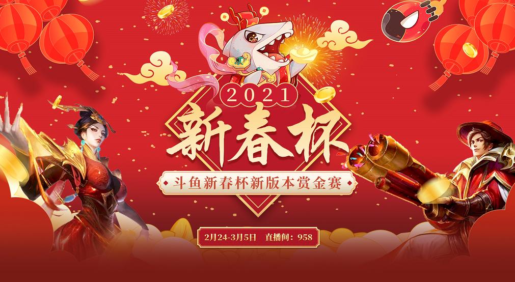 王者荣耀斗鱼新春杯:TES战队位列榜首