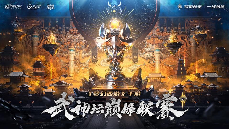 《梦幻西游》手游武神坛巅峰联赛S2赛季开启