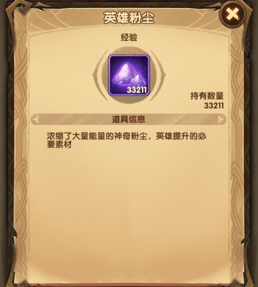 剑与远征水晶掉落数量增加,影响游戏机制吗