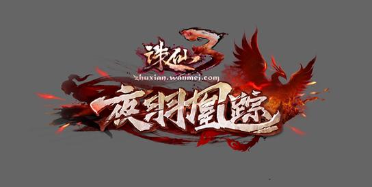 """《诛仙3》全新版本""""夜羽凰踪"""" 5月21日上线"""