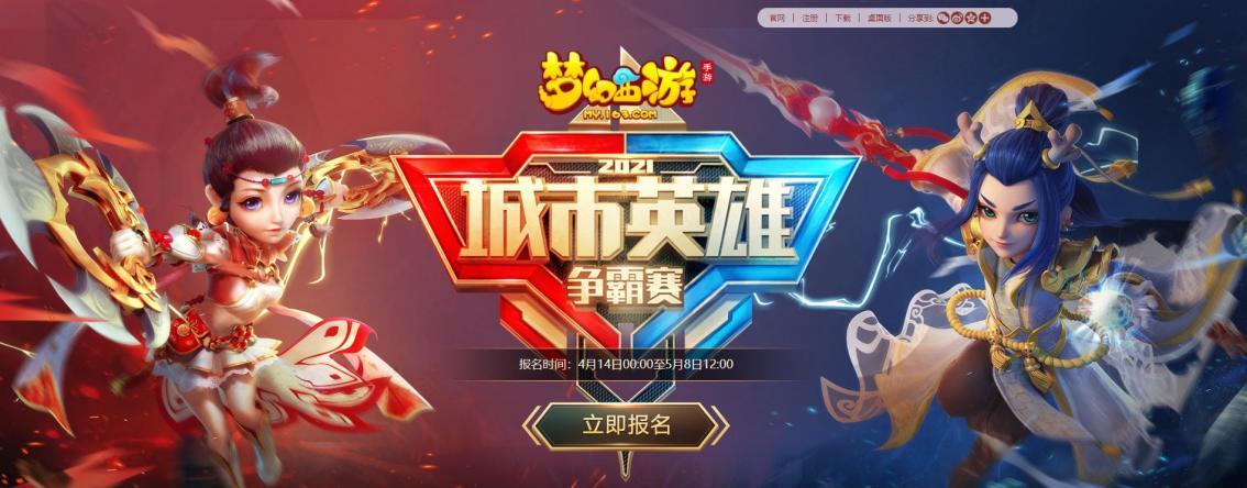 《梦幻西游》城市英雄争霸赛海选赛第二轮开启