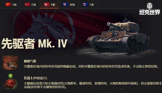《坦克世界》大乱斗第三阶段,获取全新奖励