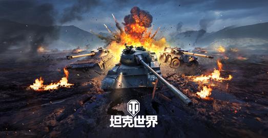 《坦克世界》参展核聚变2021游戏嘉年华盛典