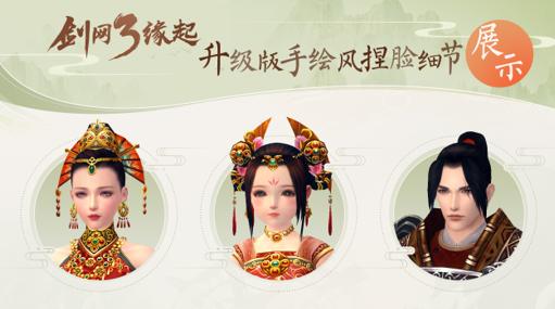 《剑网3缘起》捏脸系统升级,都有哪些优化