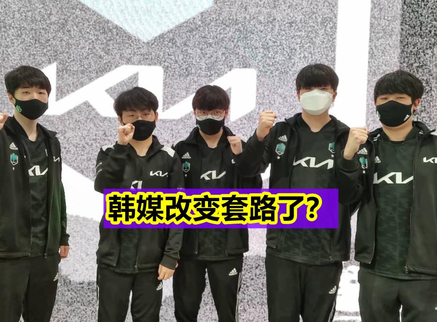 韩媒:虽然RNG夺得冠军,但DK更受世界关注