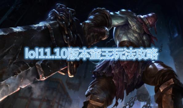 英雄联盟11.10版本蛮族之王·泰达米尔攻略