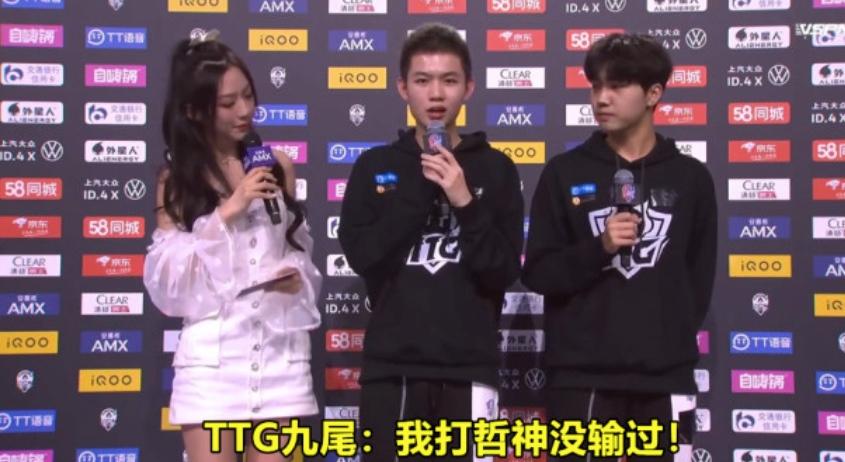 广州TTG战胜成都AG,TTG九尾表示不怕久哲