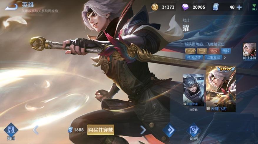 """王者荣耀S23曜""""暗影强击流"""",技能和玩法分析"""