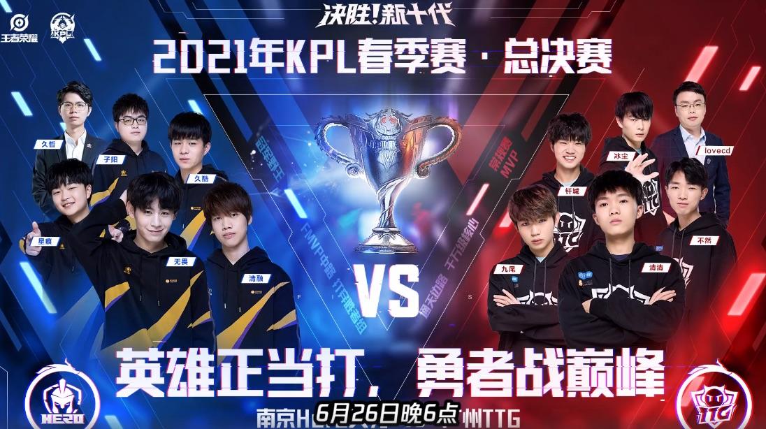 南京Hero和广州TTG有哪些不同,谁能捧起银龙杯