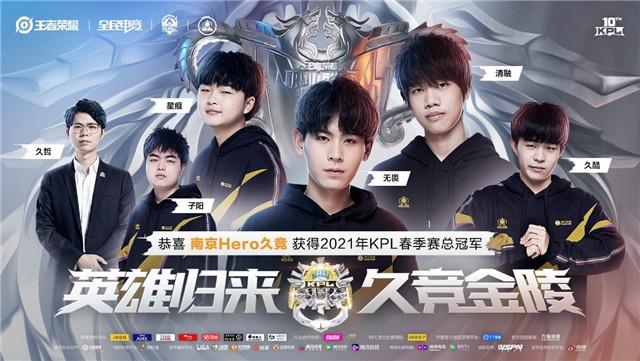 南京Hero久竞荣获2021年KPL春季赛总冠军