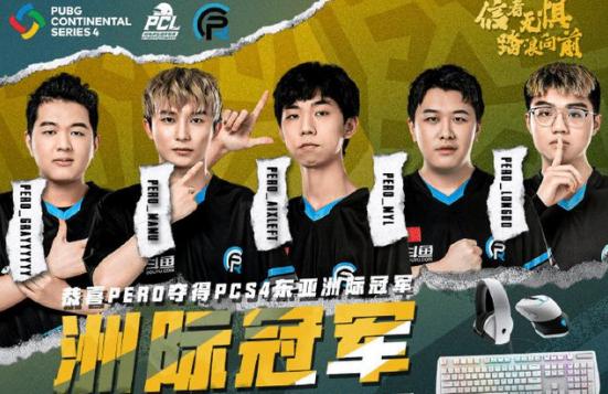 绝地求生:PeRo喜得夺取东亚赛区总冠军!