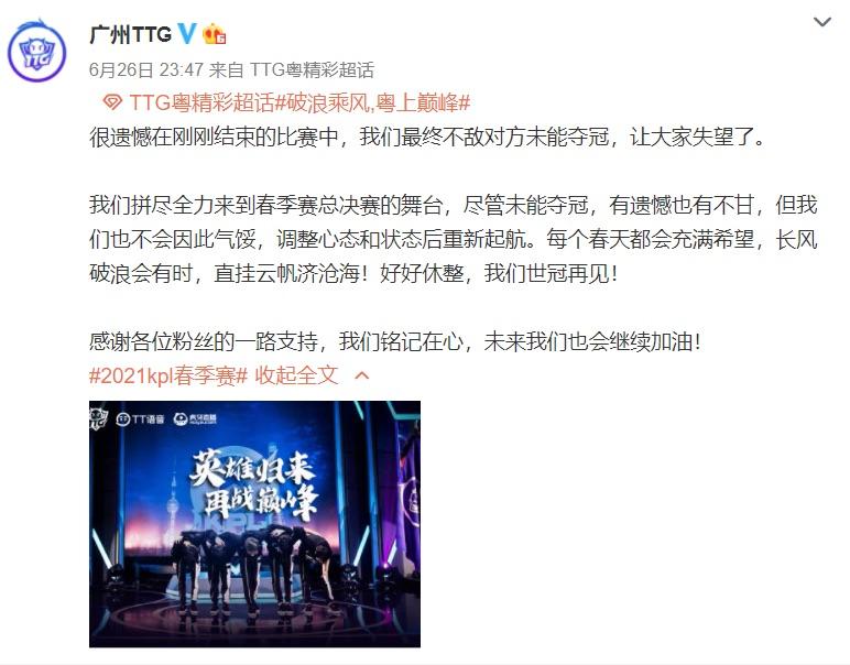 南京Hero和广州TTG鏖战7局,广州TTG拿到亚军
