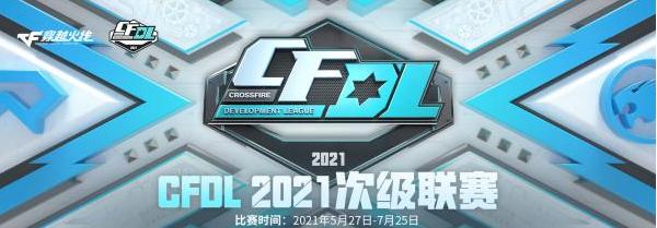 穿越火线CFDL:AG.Y以3-0战胜CG晋级四强