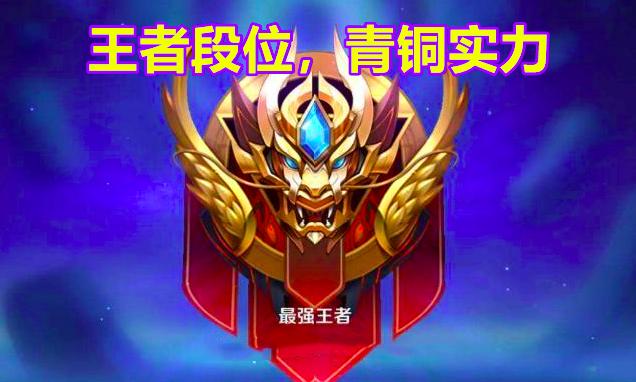 王者荣耀:王者段位青铜实力,这是匹配机制问题吗