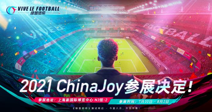 《绿茵信仰》确认参展2021ChinaJoy!8月测试开启