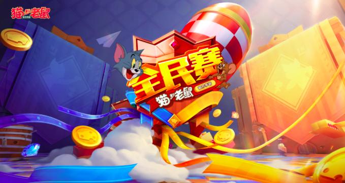 《猫和老鼠》官方手游第二届全民赛16强小组赛开启
