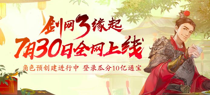 《剑网3缘起》不删档时间调整,7月30日全网上线