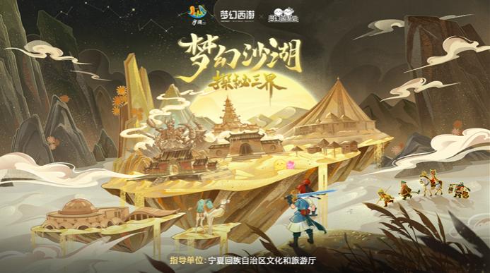 《梦幻西游》x宁夏沙湖主题沙雕园7月24日开园