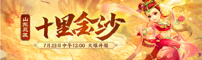 《梦幻西游》电脑版再添新服,山东三区7月23日上线