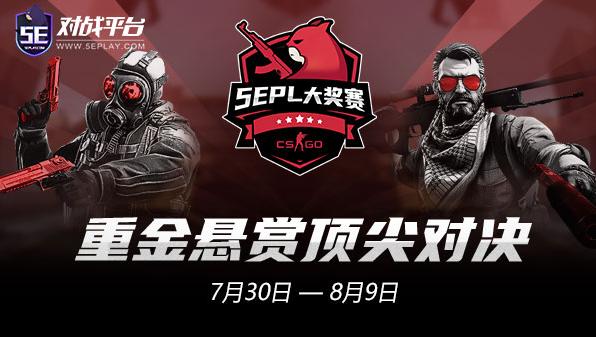 5E对战平台:5EPL大奖赛7月30日震撼来袭