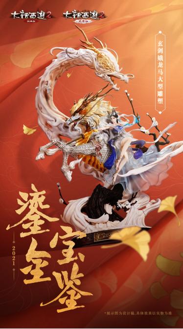 《大话西游2》2021鎏金宝鉴:玄剑娥龙马大型雕塑