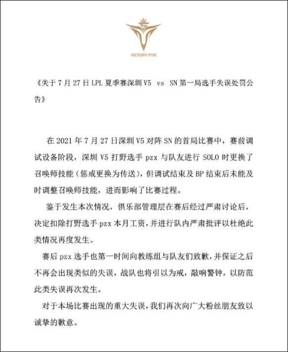 打野Pzx没带惩戒被惩罚:V5扣除其1个月薪水