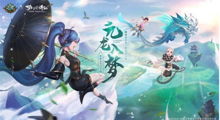 《梦幻新诛仙》和《元龙》动画7月29日联动开启