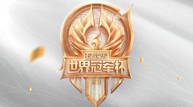 王者荣耀:佛山GK、重庆QG世冠争凰