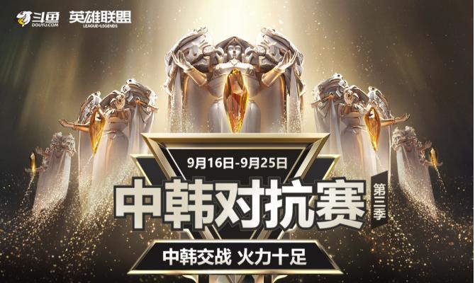 中韩对抗赛第三季9月16日正式打响