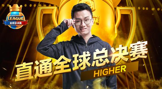 皇室战争:Higher挺进月度决赛,晋级全球总决赛