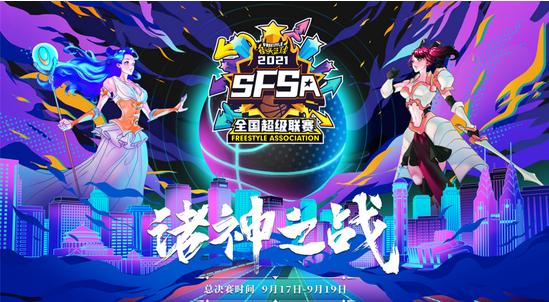 《街头篮球》:2021 SFSA总决赛今日正式开打
