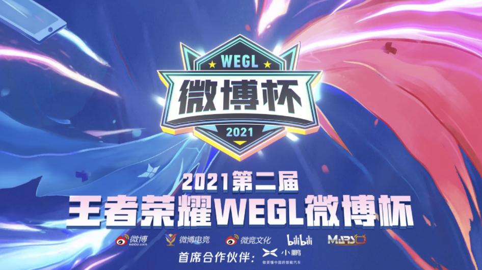 2021第二届王者荣耀微博杯总冠军将快诞生