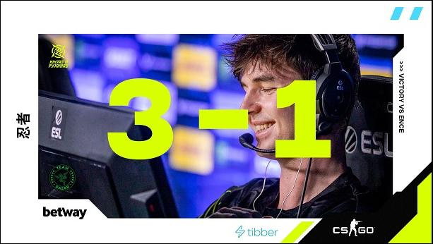 CSGO:NIP以3-1战胜ENCE,取得IEM秋季赛欧冠