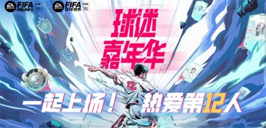 《FIFA足球世界》第二届球迷嘉年华序幕拉开