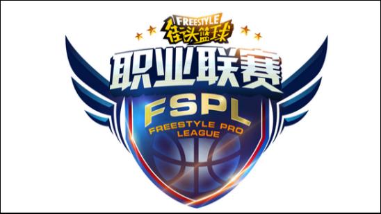 《街头篮球》:FSPL职业联赛即将火热开战