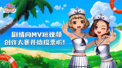 《劲舞团》MV短视频创作大赛投票开启