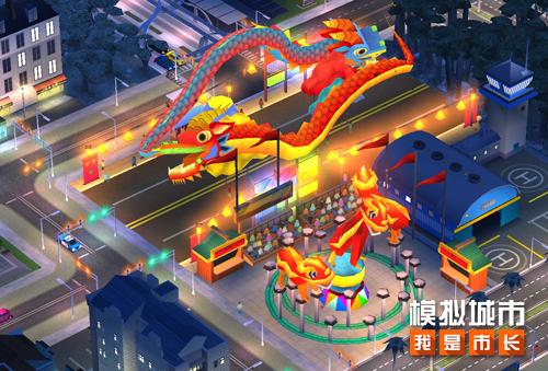 《模拟城市:我是市长》精美建筑抢先看